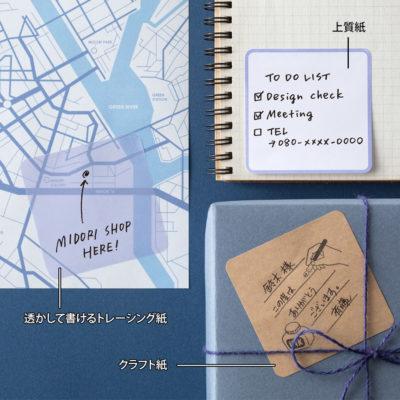 Bloc autocollants - 3 textures de papier